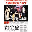 2019/05/04(土)渋谷RUIDO K2『寄生虫-パラサイト-』