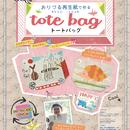 おりづる再生紙で作る「tote bag(トートバッグ)」
