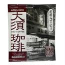 大須珈琲 ドリップバッグ 7g  1パック