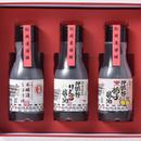 抗酸化醤油3点セットプラン