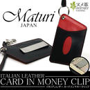 Maturi マトゥーリ ユピマ イタリアンレザー カードインマネークリップ 革ストラップ付 黒×赤 MR-109