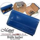 Maturi ブライドルレザー 多機能 キーケース 財布 MR-126 青