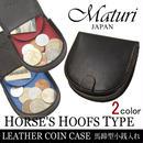 Maturi マトゥーリ 牛革 馬蹄型 小銭入れ コインケース MR-142 カラー選択