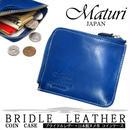 Maturi マトゥーリ ブライドルレザー×日本製ヌメ革 L字ファスナー 小銭入れ コインケース 青 MR-127