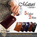 Maturiマトゥーリ プッチーニイタリアンレザー スマホ 携帯ケース MR-200選択サイズ カラー