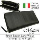Maturi マトゥーリ イタリア製 ストリシアレザー 牛革 長財布 ラウンドファスナー MR-076