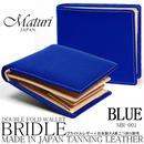Maturi マトゥーリ ブライドルレザー×日本製ヌメ革 二つ折財布 MR001 青