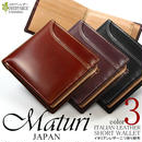 Maturi マトゥーリ UPIMAR イタリアンレザー カードスロット付き メンズ 二つ折財布 選べるカラー3色 MR-102