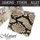 Maturi マトゥーリ ダイヤモンドパイソン 一枚革 二つ折り財布 ヘビ革 MR-067
