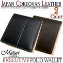 Maturi マトゥーリ ジャパンコードバンセンターステッチ×日本製ヌメ革 二つ折財布 MR-024 選べるカラー
