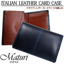 Maturi マトゥーリ UPIMAR イタリアンレザー カードケース 名刺入れ センターステッチ NV/BR MR-112A