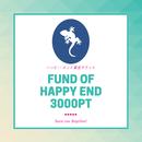ハッピー・エンド基金チケット 3000pt