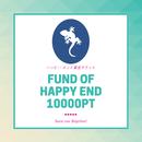ハッピー・エンド基金チケット 10000pt