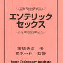 無料立ち読み版『ワークブック エソテリック・セックス 』