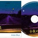 子夜の星 アレイアブルー1stシングル CD盤販売
