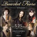 2019年5/25(土)QuartetFiore~ピアニスト坂本真由美を迎えて(前売り券)
