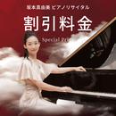 Fantasie 2019年3月9日(土) 坂本真由美ピアノリサイタル(割引料金)