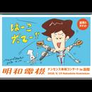 【前売・小人】明和電機ナンセンス楽器コンサートin函館
