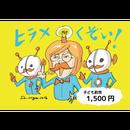 【当選者用子ども】ヒゲ博士とナンセンス★マシーンin北区