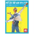 明和電機ジャーナル8号    特集:明和電機とウェアラブルマシーン