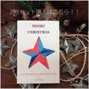 【3枚セット】Star★MerryChristmasポストカード
