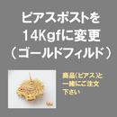 ピアスポストを14Kgf(14金ゴールドフィルド)に変更