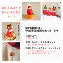 【3大特典付】冬を楽しむ苺ぼうやXmas &お正月セット