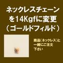 ネックレスのチェーンを14Kgf(14金ゴールドフィルド)に変更