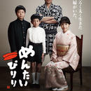 ドラマ「めんたいぴりり」DVD