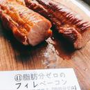 【無脂肪】フィレベーコン(約220g/本)