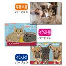 《1冊でのご注文》2018 保護犬猫【A4壁掛け】写真/イラストカレンダー