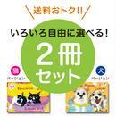 《選べる2冊でのご注文》2019 保護犬猫【A4壁掛け】イラストカレンダーセット