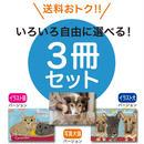 《選べる3冊でのご注文》2018 保護犬猫【A4壁掛け】写真/イラストカレンダーセット