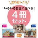 《選べる4冊でのご注文》2018 保護犬猫【A4壁掛け】写真/イラストカレンダーセット