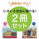 《選べる2冊でのご注文》2018 保護犬猫【A4壁掛け】イラストカレンダーセット