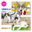 ミグノンプラン 2017 保護犬猫3種類カレンダーセット