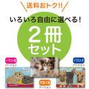 《選べる2冊でのご注文》2018 保護犬猫【A4壁掛け】写真/イラストカレンダーセット