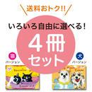 《選べる4冊でのご注文》2019 保護犬猫【A4壁掛け】イラストカレンダーセット