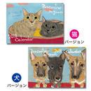 《1冊でのご注文》2018 保護犬猫【A4壁掛け】イラストカレンダー