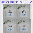 お名前入り!乗り物・ ベビーTシャツ~サイズ80・90
