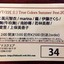 チケット/7月22日チャイナスクエアサマーフェス