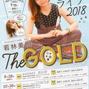 公演チケット11月16日『THE GOLD』大阪(一般)