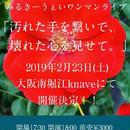 【残り僅か】みるきーうぇい2月23日大阪ワンマン手売りチケット