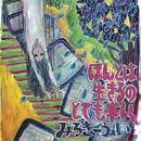 みるきーうぇい3曲入りCD「ほんとは生きるのとても辛い。」