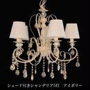 シェード付きシャンデリア 5灯 アイボリー 商品番号:vv-77500cd