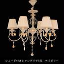 シェード付きシャンデリア 6灯 アイボリー 商品番号:vv-77504cd