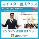 マイスター養成クラス【オンライン通信講座】チケット