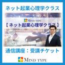 ネット起業心理学クラス(先行募集)【受講チケット】