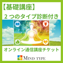 【基礎講座】通信講座チケット(タイプ診断&講座)