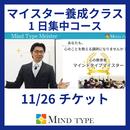 【マイスター養成クラス】一日集中セミナー11/26チケット